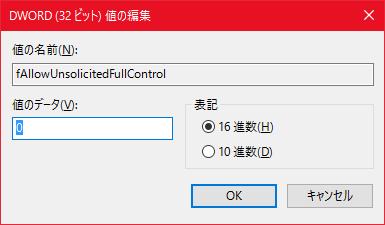 Remote-Assistance-IP-Address-12