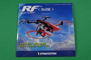 SkyRider-Drone-03.jpg