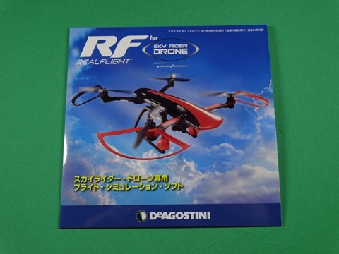 SkyRider-Drone-03