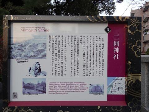 Sumidagawa-Shitifukujin-Photo-21