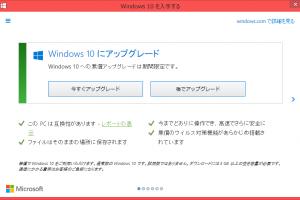 Windows10-Balloon-55.png