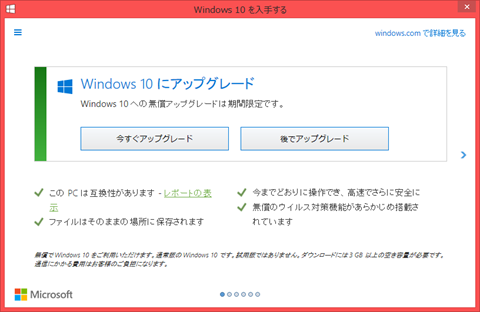 Windows10-Balloon-55