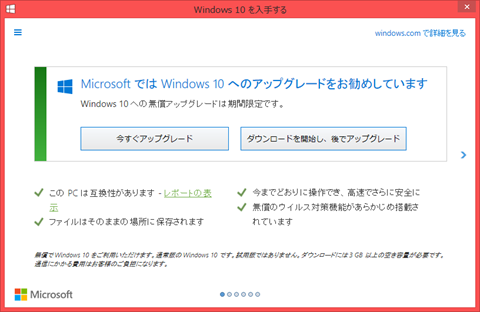 Windows10-Balloon-56