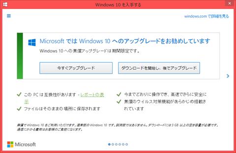 Windows10-Balloon-56