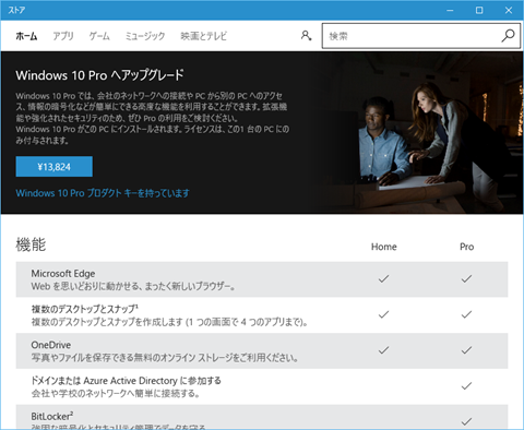 Windows10-Change-Edition-03