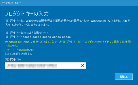 Windows10-Change-Edition-05