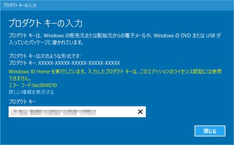 Windows10-Change-Edition-05_thumb.png