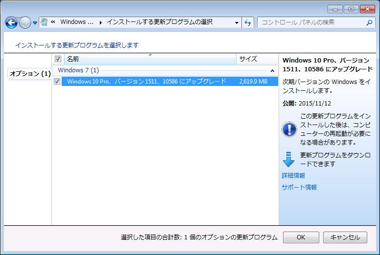 Windows10-forced-upgrade-06.png