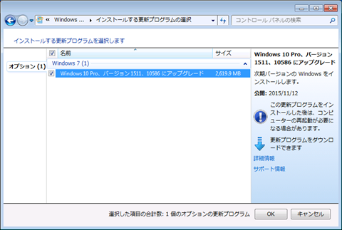 Windows10-forced-upgrade-06