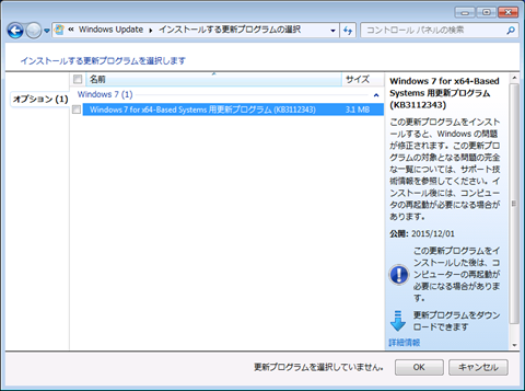 Windows7-KB3112343