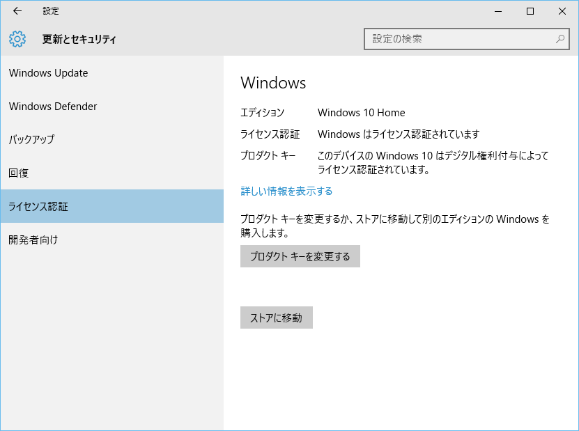 Windows81-Home-to-Windows10-Pro-01.png