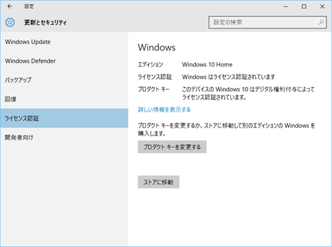 Windows81-Home-to-Windows10-Pro-01
