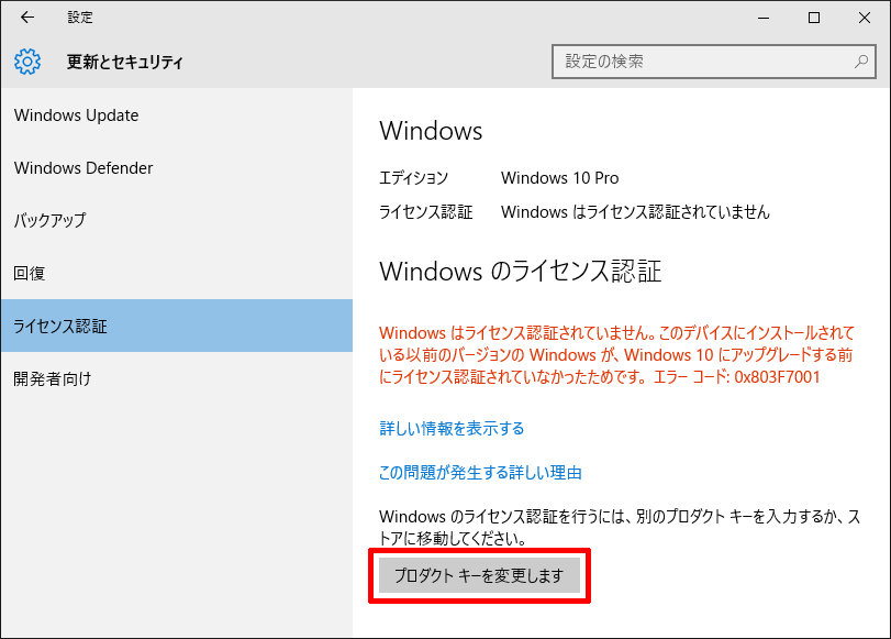 Windows81-Home-to-Windows10-Pro-03.png