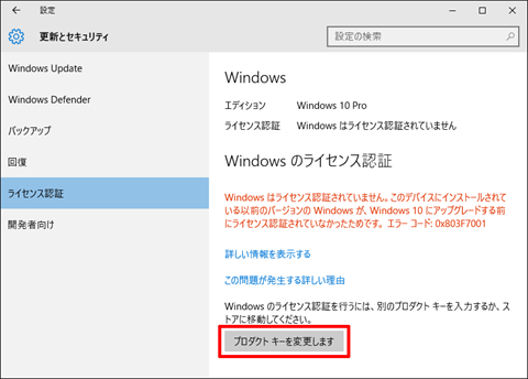 Windows81-Home-to-Windows10-Pro-03