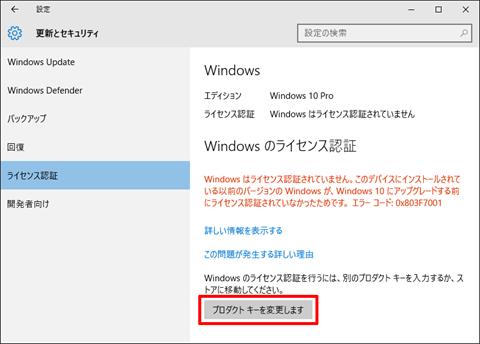 Windows81-Home-to-Windows10-Pro-03