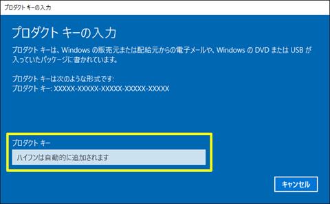 Windows81-Home-to-Windows10-Pro-04