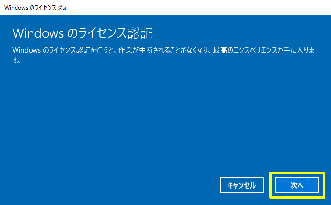 Windows81-Home-to-Windows10-Pro-05.png