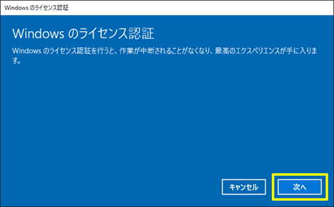 Windows81-Home-to-Windows10-Pro-05