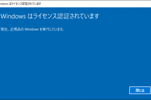 Windows81-Home-to-Windows10-Pro-06.png