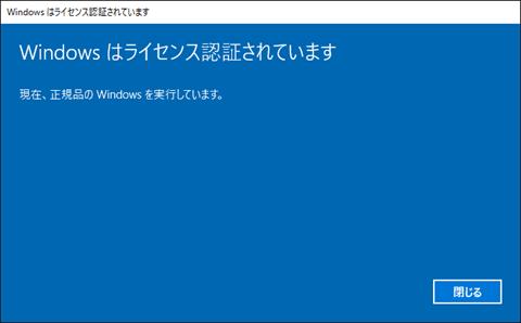 Windows81-Home-to-Windows10-Pro-06