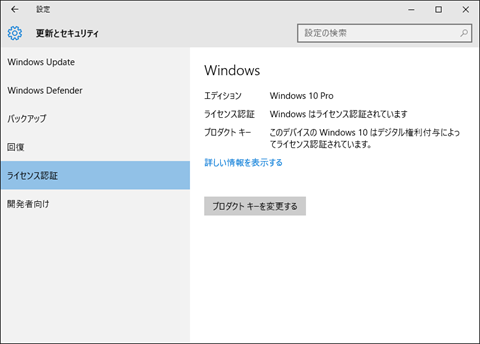 Windows81-Home-to-Windows10-Pro-07