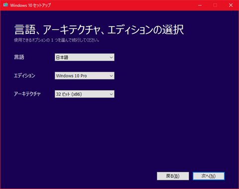 Windows81-Home-to-Windows10-Pro-08