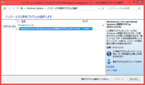 Windows81-KB3112336