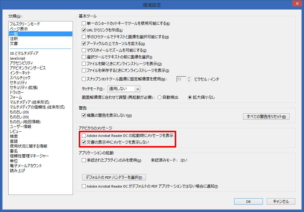 Adobe-Acrobat-Reader-DC-004a.png