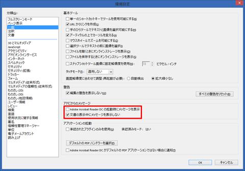 Adobe-Acrobat-Reader-DC-004a