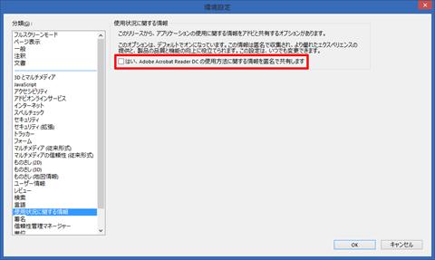Adobe-Acrobat-Reader-DC-005a