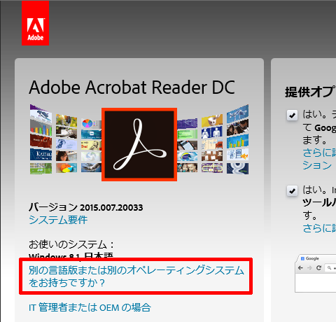 Adobe-Acrobat-Reader-DC-010a