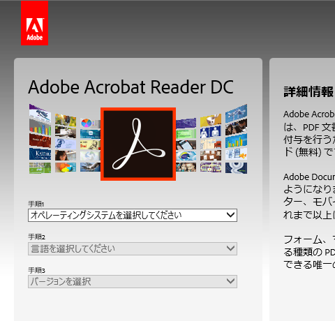 Adobe-Acrobat-Reader-DC-011a