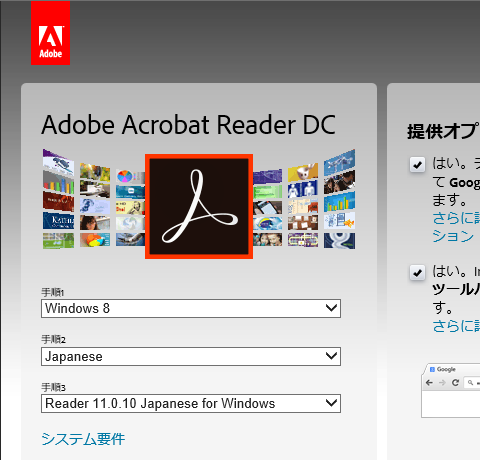 Adobe-Acrobat-Reader-DC-012a