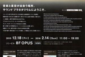 Sound-Planetarium-01.jpg
