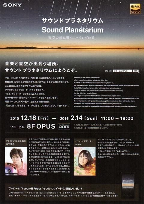 Sound-Planetarium-01