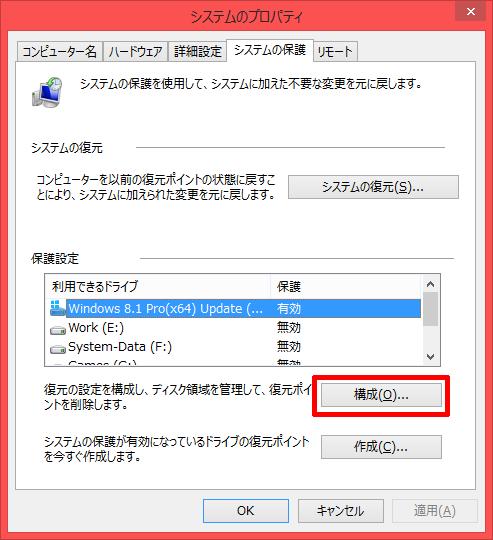 UEFI-BIOS-Protect-02a