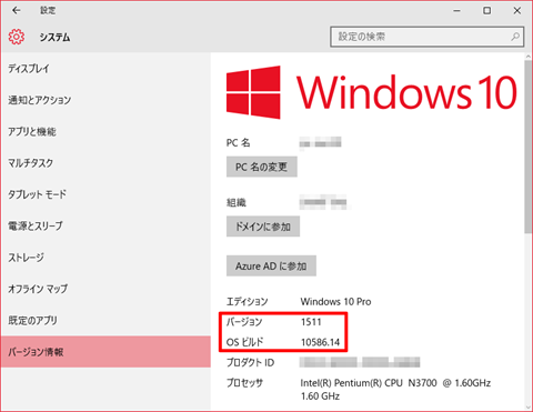Windows10-1511-KB3120677-03