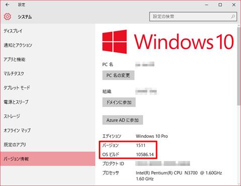 Windows10-1511-KB3120677-03