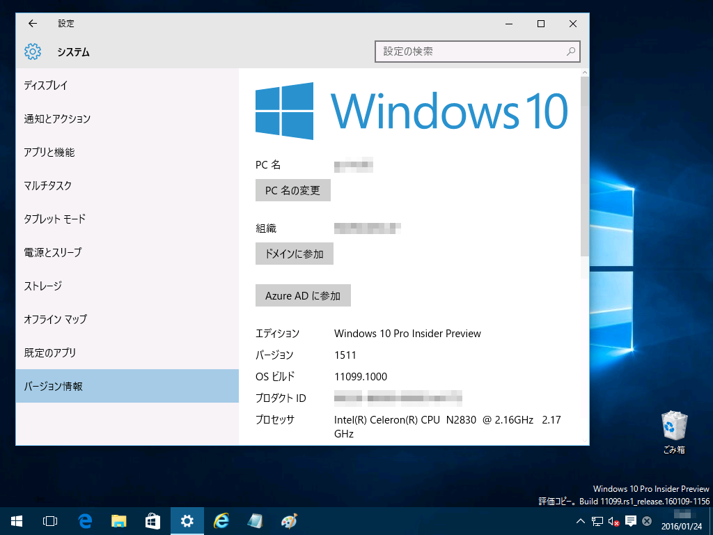 Windows10-build11099.png