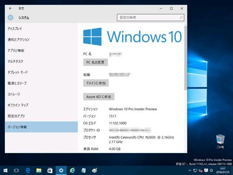 Windows10-build11102