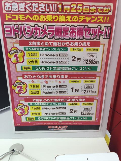 buy-iPhone6-01.jpg