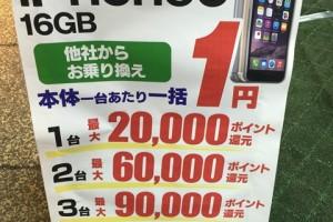 buy-iPhone6-03.jpg