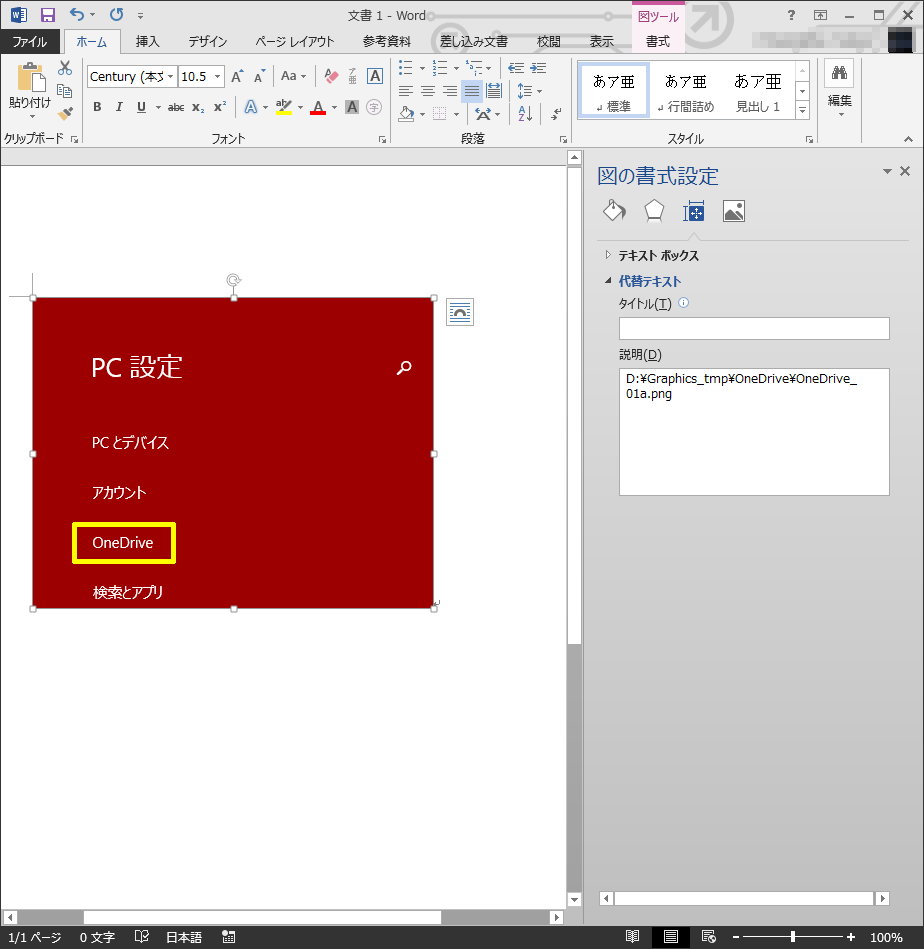 MS-Word-2013-02.png