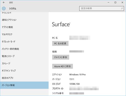 Surface-Pro4-Encrypt-01