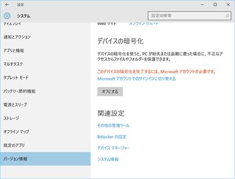 Surface-Pro4-Encrypt-02
