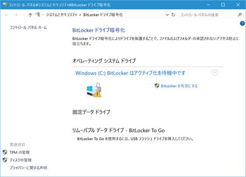 Surface-Pro4-Encrypt-03