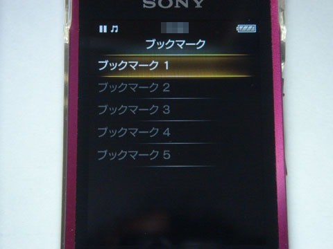 WALKMAN-Playlist-14