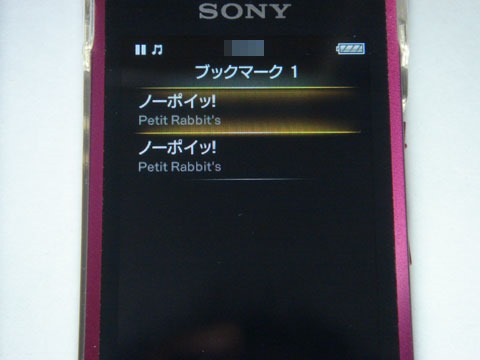 WALKMAN-Playlist-15