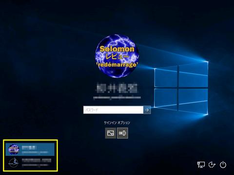 Windows10-Acount-Switch-03