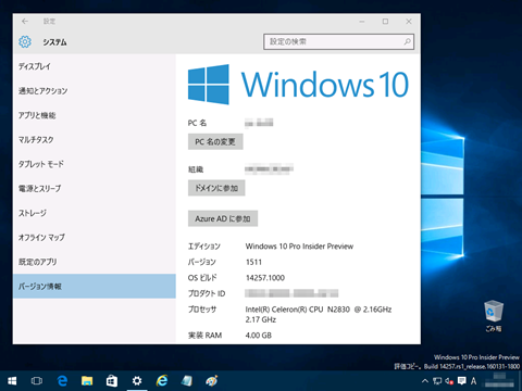 Windows10-build14257